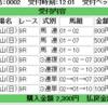 2018/09/30(日) 4回中山9日目 9R サフラン賞 芝1600m(C)