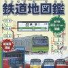 鉄道好き小学3年生が選ぶ【 電車に関する本 ベスト3】
