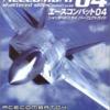 エースコンバット04 シャッタードスカイのゲームと攻略本とサウンドトラック プレミアソフトランキング