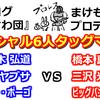 ブログ『ぐわぐわ団』のまけもけ氏が観たいカードをファイプロのリングで再現してみたハナシ