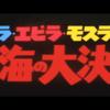 映画「ゴジラ・エビラ・モスラ 南海の大決闘」(1966年 東宝)