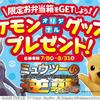 マルちゃん「ポケモンオリジナルグッズプレゼント」キャンペーンが2,000名に当たる!