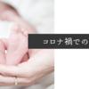 コロナ禍での出産