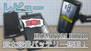 【HOMTOM HT70 レビュー】超大容量バッテリー搭載スマホ!ゲームも動く高コスパなアイテムでした!