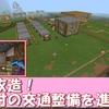 【マイクラ】村改造再び!とろ村の交通整備作業を進める! Part18【スロクラ】