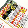亀田製菓の商品を買って当てよう!福岡ソフトバンクホークス観戦チケットプレゼントキャンペーン!!