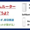 ホームルーターってどうよ? - Softbank Air / au ホームルーター / docomo home 5G )