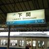 下関海饗マラソン:太平洋と日本海の海峡の街、下関にて