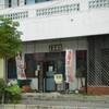 そば生活53日目(番外編) ラーメン「琉萊」1000円の価値は無し