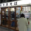 JR立川駅 中央線上りホーム 奥多摩そば