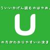 初心者がプログラミング言語を最安最速で習得するなら『Udemy』がいいかも!って話