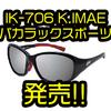 【イマカツ】メガネの平川がバスフィッシング用にチューンした偏光サングラス「IK-706 K.IMAEバカラックスポーツ」発売!
