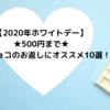 【2020年ホワイトデー】500円まで★義理チョコのお返しにオススメ10選!