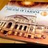 ウクライナ国立歌劇場キエフ・バレエ2017-2018来日公演プログラム
