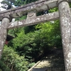 夏の英彦山神宮と御朱印