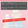 PayPayのキャンペーン終了!100億円達成目前、終了間近の噂はデマじゃなかった..