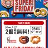 ソフトバンクのスーパーフライデー 今月はミスタードーナツ!!!