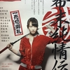 つかこうへい七回忌特別公演『新・幕末純情伝』