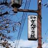 下町散歩で人気の東京 谷中 三崎坂(さんさきさか)を散歩