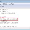 Silicon Software GrabberのCOMポート設定