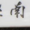 【練馬区】南大泉町