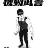 機動武警 第7話 「平田格闘クラブへようこそ」