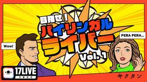 おみくじの「大吉」は英語で?配信中に海外の人と話せる英会話7パターン【17LIVE×アルク】