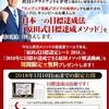 日本一の目標設定法で2018年過去最高売上げを達成しませんか?