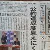 8/7(火)の山梨日日新聞朝刊に