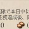 艦これ 任務「給糧艦「伊良湖」の支援」