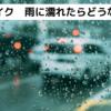【屋外保管編】電動バイクglafitが雨で濡れたらどうなった?