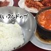 釜山 南浦洞でスンドゥブと言えばここ!美味しいスンドゥブが食べれるお店をご紹介♡
