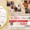 MIKIミュージックサロン20周年 特別企画♪