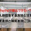 PayPalで取引相手に振込ができないと言われたので本人確認手順を調べた 補完書類?電気代領収書でいい?