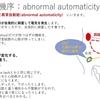 不整脈:異常自動能(abnormal automaticity) EAT(異所性心房頻拍)、MAT(多源性心房頻拍)、JET(接合部異所性心房頻拍)について 上室性頻脈(SVT)全般の治療   〜基本48〜