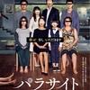 『パラサイト 半地下の家族』-ジェムのお気に入り映画