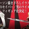 【Fate/Apocrypha】ローソンコラボイラストの『赤のセイバー』『黒のライダー』がフィギュア化決定