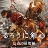 映画「るろうに剣心伝説の最期編」(2014)を見る。