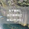 宮崎県おすすめのブレジャー先  高千穂峡と高千穂神社で勝手に運気UPをしてきた(たぶん)