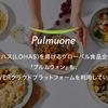 [導入事例] プルムウォン(Pulmuone): 「ロハス(LOHAS)を掲げるグローバル食品企業も、NAVERクラウドプラットフォームを利用している。」