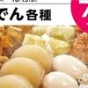 【ローソン】おでん70円均一セール開催中!