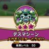 【DQウォーク】メガモンスター デスマシーン、攻略と弱点