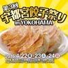 「宇都宮餃子祭り in YOKOHAMA」4/22~24に横浜赤レンガ倉庫に再びやってくる