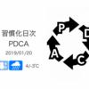 フレームワークで思考は変わる[習慣化日次PDCA 2019/01/20]