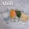 <Abib>弱酸性pHシートマスクを使ってみたレビュー