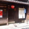 加加阿365祇園店・きょうの宙と365の紋の意味(一部紹介有り)
