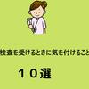 尿検査を受けるときに気を付けること10選