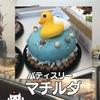 【マチルダ】虜になる可愛さ★ケーキ&チョコレートのお店【Patisserie MATILDA】