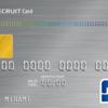 【期間限定・お得情報】モッピー経由でリクルートカードを作ると5,500ポイントもらえる。さらにリクルートポイントが最大10,000ポイントもらえる。