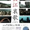 第32回 『長江哀歌(エレジー)』大きく変化する中国とそこで地道に生きる人
